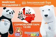 Майские праздники вместе с «КМ Анкудиновский Парк».