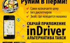 Альтернатива такси для Перми