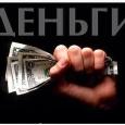 Займы под залог от 3% одобрение 99% авто, птс, недвижимость, выкуп, Новосибирск