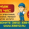 Собрать и установить кухонный гарнитур, Омск