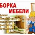 Сборка и ремонт мебели, Омск