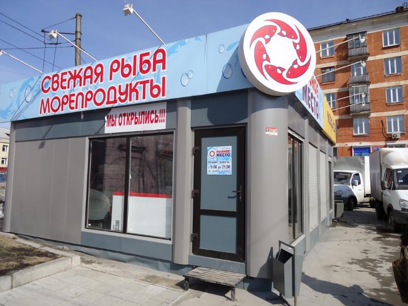 Рыбный магазин мгм