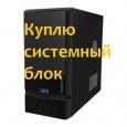 Куплю срочно для себя системный блок, Новосибирск