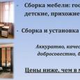 Услуги по сборке мебели, Омск