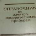 Справочник по электро-измерительным приборам, Новосибирск