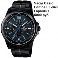 Часы Casio Edifice EF-343, Екатеринбург