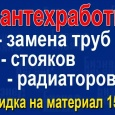 Сантехнические работы, замена радиаторов отопления, Новосибирск