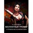 """Бесплатный тренинг """"Управление конфликтами"""", Новосибирск"""