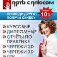 Поможем в написании курсовых, дипломных, контрольных работ, Екатеринбург