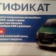 Продам сертификат на скидку ГАЗЕЛЬ, Новосибирск