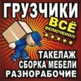 Грузчики профессионалы. Перевозка пианино, автотранспорт, Новосибирск