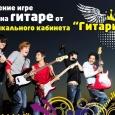 Обучение игре на гитаре, Новосибирск