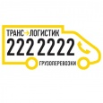 Доставим сборный груз, Новосибирск