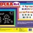 Доска комбинированная №4 русский и английский алфавит,счет и рисование, Новосибирск