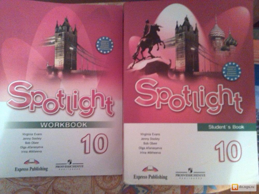 Решебник Для Английского Spotlight 11