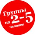 Групповые занятия английский язык, Новосибирск