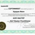 Тренинги и консультирование бизнеса и личности. Гарантия результатов., Новосибирск