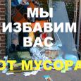 Вывоз мебели, строительного мусора после ремонта. Быстро. Недорого, Екатеринбург
