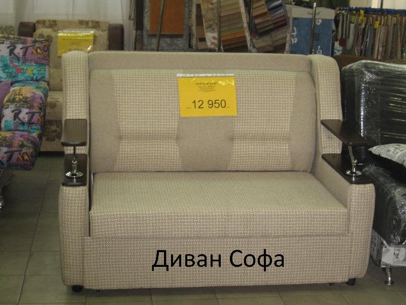 Диван маркет в Москве