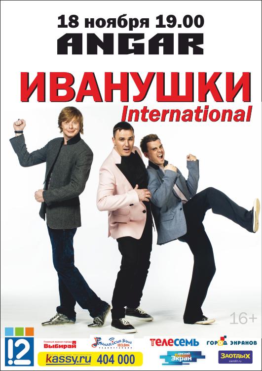 Иванушки International