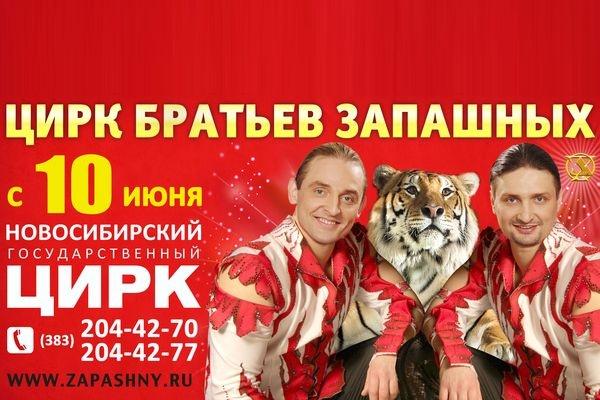 гастроли новосибирск: