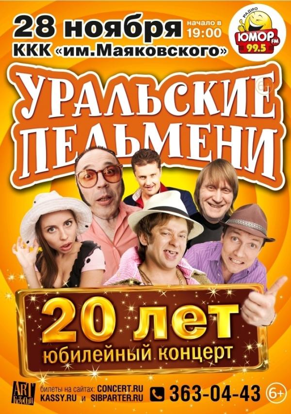 Уральские пельмени 2 15 – все выпуски смотреть