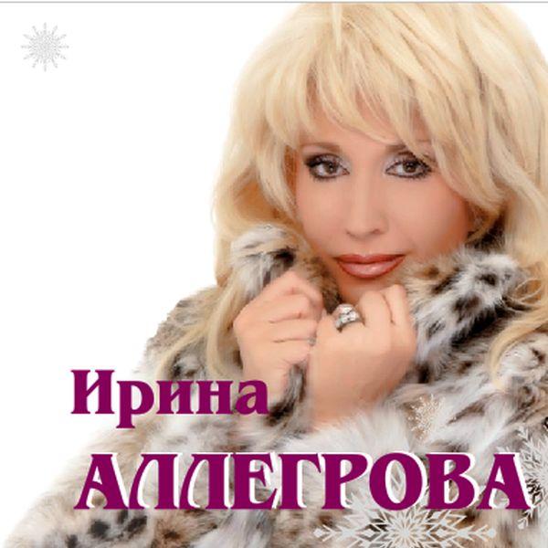Билеты на концерт Ирины Аллегровой в Санкт-Петербурге