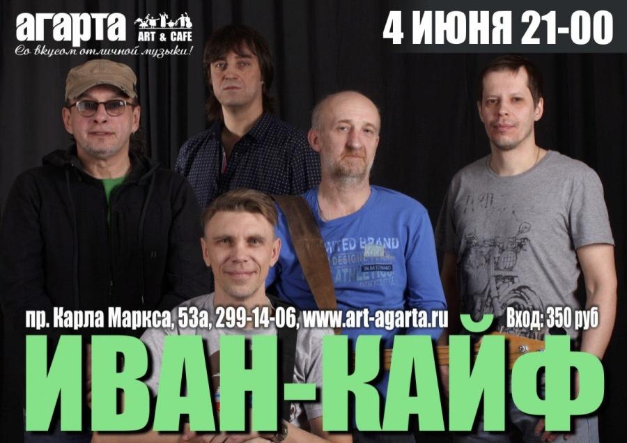Иван Кайф Торрент