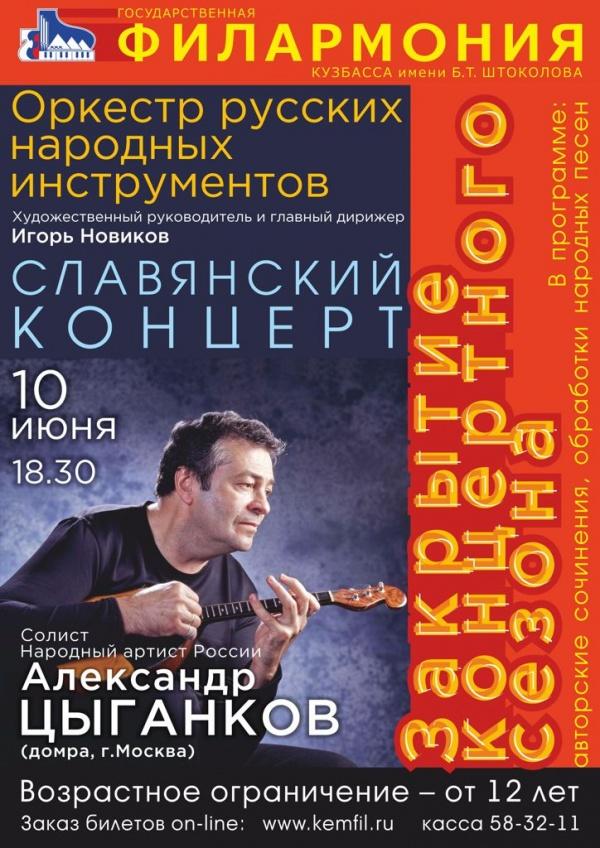 Народный артист россии александр цыганков (домра) и первая балалайка мира - профессор