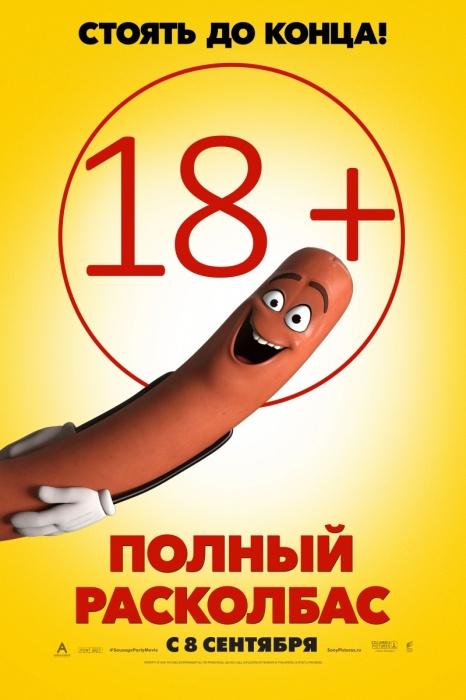 Полный расколбас / Sausage Party (2016)