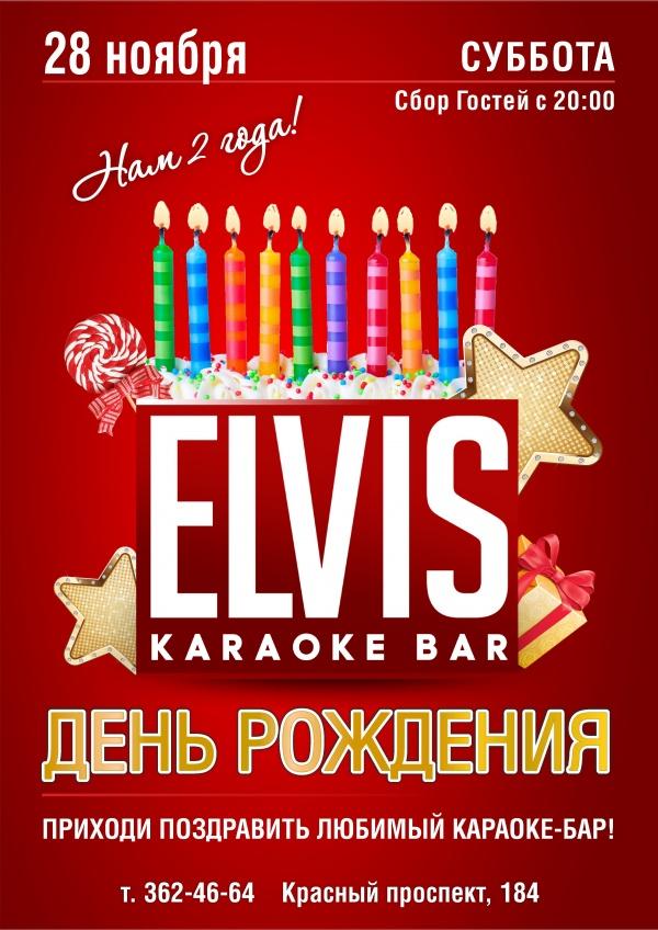 Поздравление с днем рождения караоке