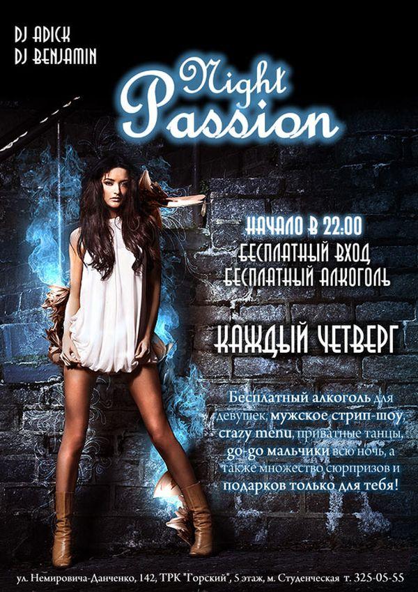 Бесплатный вход для девушек, мужчинам - 200 руб.