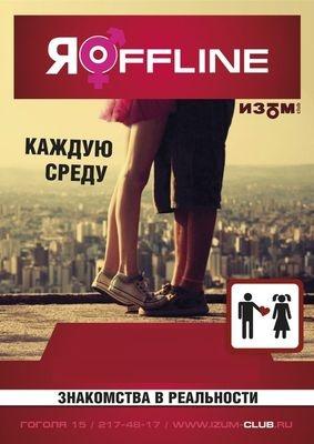 Я Offline (вечеринка в Новосибирске) - НГС.АФИША