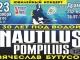 Вячеслав Бутусов и «Наутилус Помпилиус»