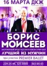 Заслуженный артист России Борис Моисеев даст единственный долгожданный концерт в Новосибирске - 16-11-2012 - ДКЖ...