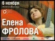 Елена Фролова