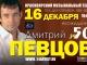 Дмитрий Певцов и группа
