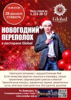 новогодняя программа конкурсы