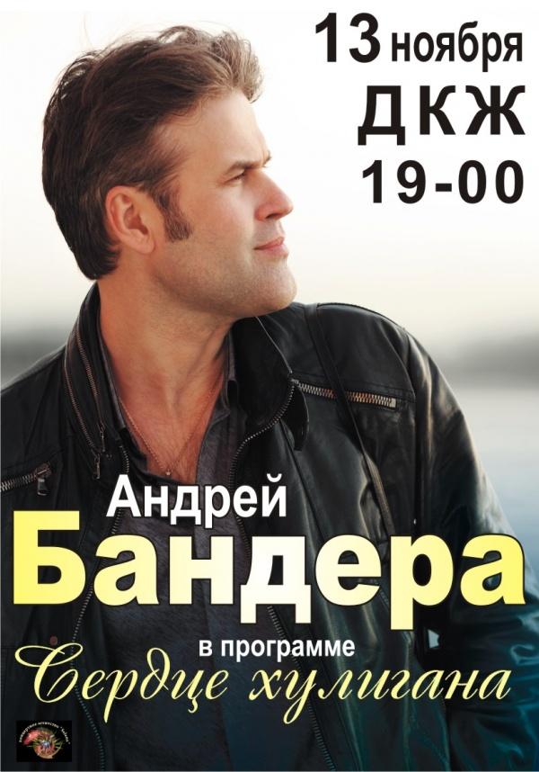 Андрей бандера концерт
