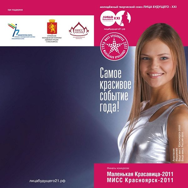Красноярск досуг девушки 18 фотография