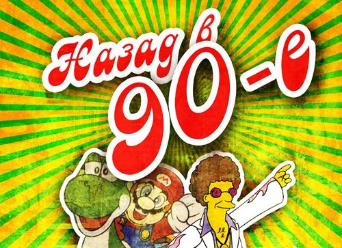Назад в 90-е (вечеринка в Омске) - НГС.АФИША