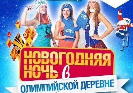 Олимпийская деревня (2 12) смотреть онлайн в