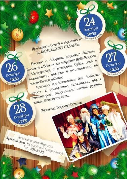 дело отношении шуточные сказки на новогоднюю вечеринку посоветуйте