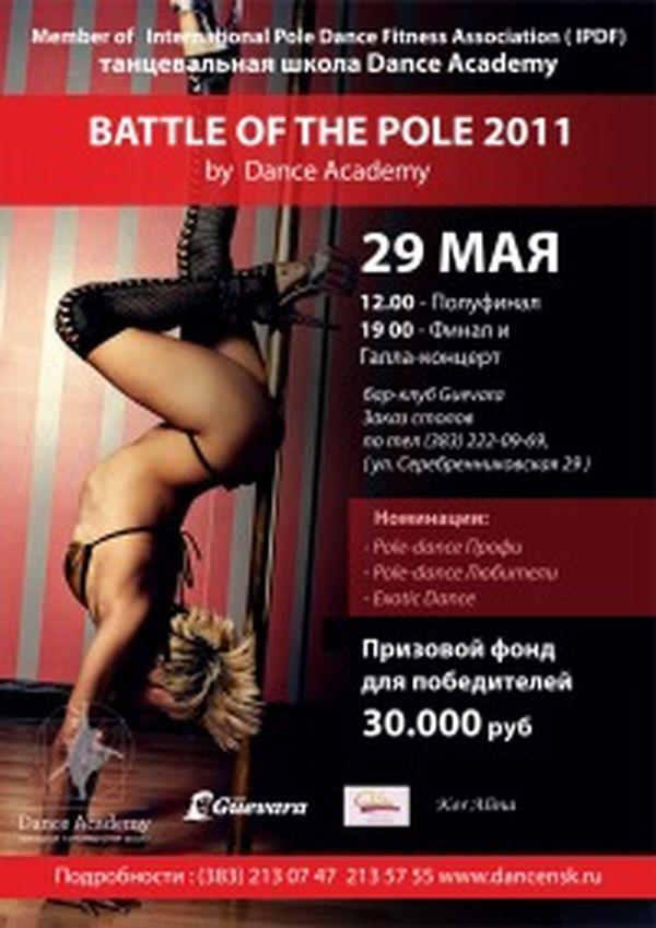 akademiya-eroticheskogo-tantsa
