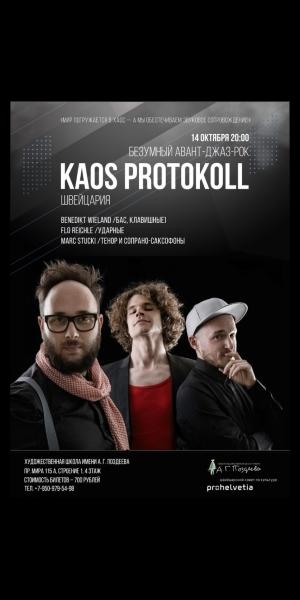 концерты в красноярске в 2017 году афиша #10