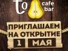 ТуГруша, кафе бар