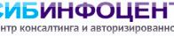 Сибинфоцентр, центр консалтинга и авторизованного обучения