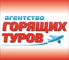 Лого АГЕНТСТВО ГОРЯЩИХ ТУРОВ