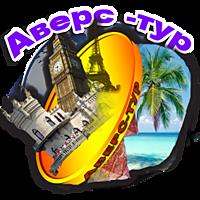 Аверс-Тур