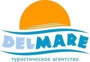 Туристическая компания «Del Mare»